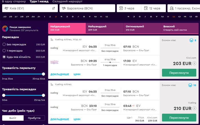 Приклад бронювання рейсу Київ - Барселона