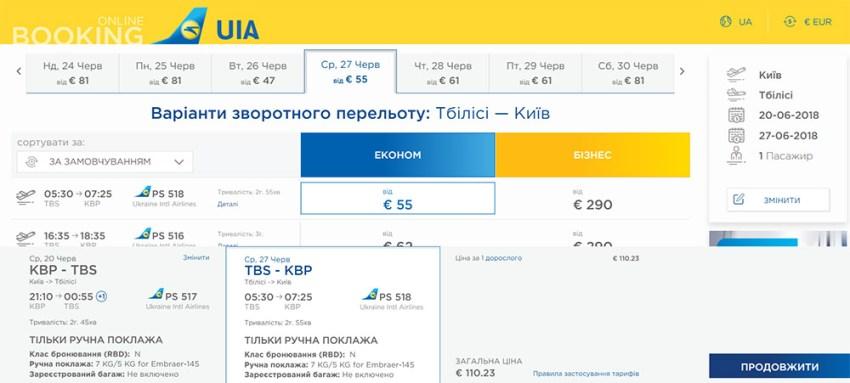 Приклад бронювання Київ - Тбілісі - Київ на сайті МАУ