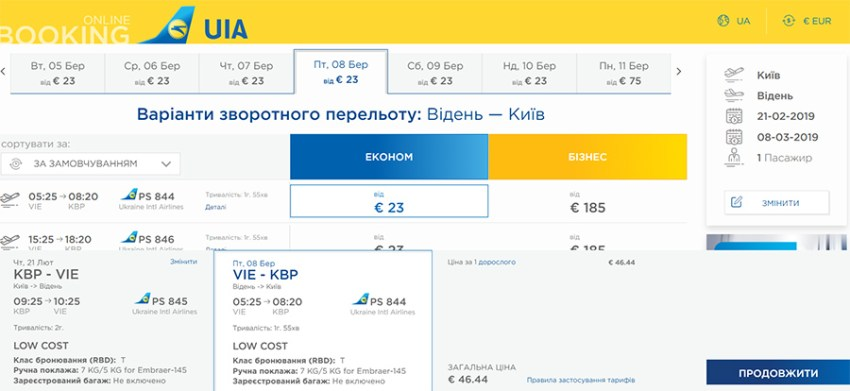 Авіаквитки Київ - Відень - Київ в наступному році