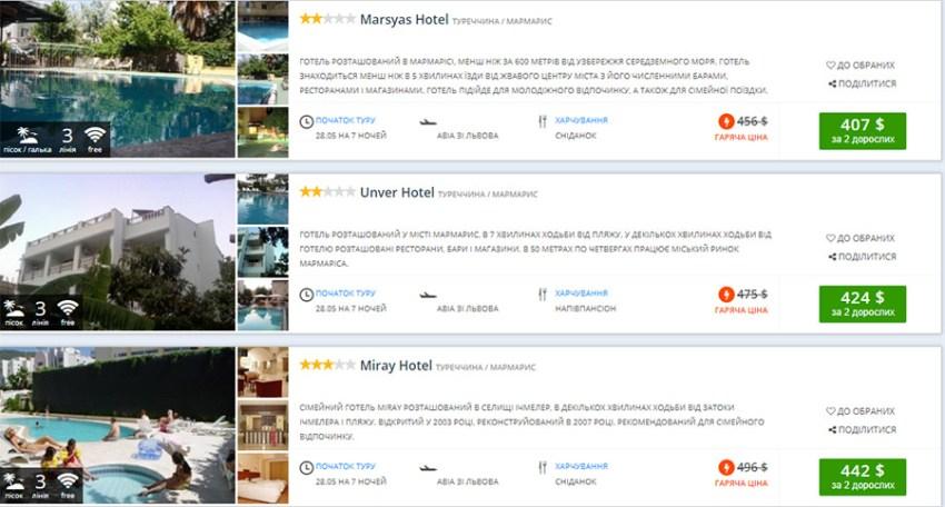 Пакетні тури в Туреччину зі Львова в кінці травня (ціна вказана за 2-х осіб)