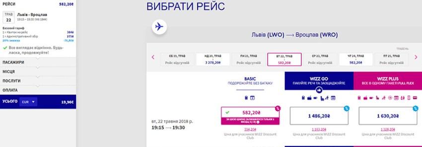 Бронювання авіаквитків Львів - Вроцлав на сайті Wizz Air