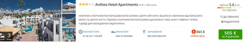 Дешеві тури із Харкова на Кіпр з вильотом 1 червня (ціна вказана на 4-х осіб)