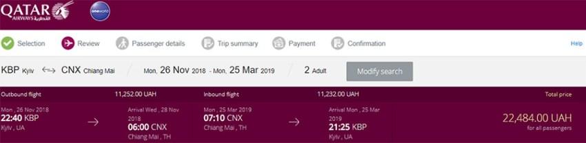 Приклад бронювання Київ - Чіангмей- Київ на сайті Qatar Airways (ціна вказана на 2-х осіб)