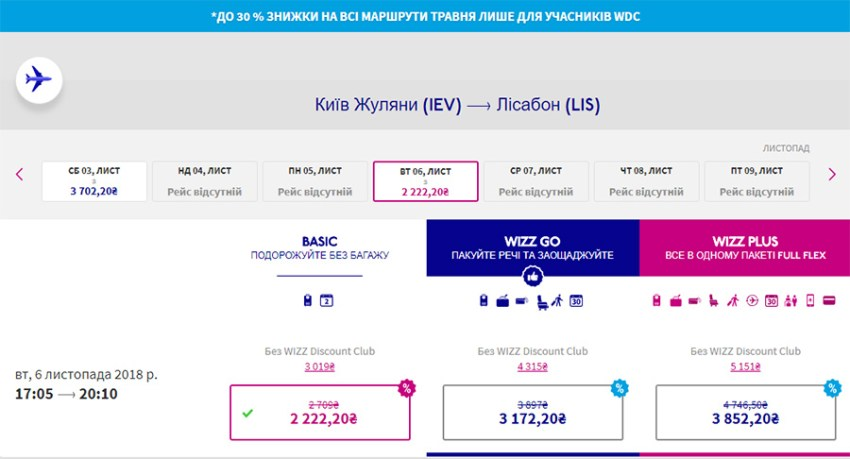 Приклад бронювання авіаквитків Київ - Лісабон: