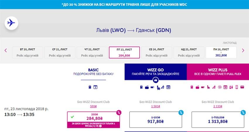 Бронювання авіаквитків Львів - Гданськ на сайті Wizz Air