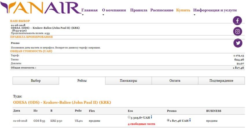 Приклад бронювання перельоту Одеса - Краків: