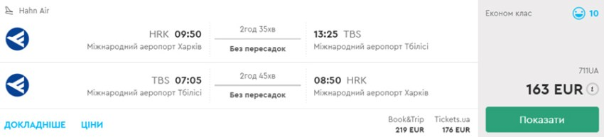 Бронювання квитків Харків - Тбілісі - Харків: