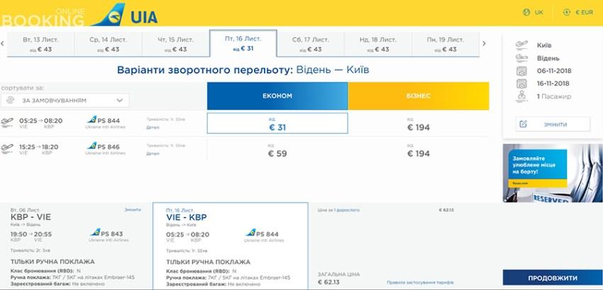Приклад бронювання перельоту Київ - Відень - Київ на сайті МАУ: