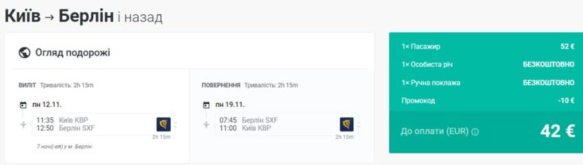 Бронювання перельоту Київ - Берлін - Київ зі знижкою