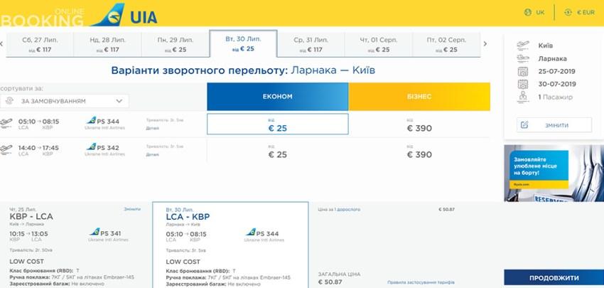 Бронювання перельоту із Києва на Кіпр в липні - серпні 2019 року