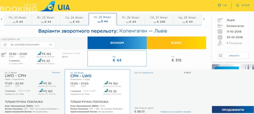Авіаквитки Львів - Копенгаген - Львів: