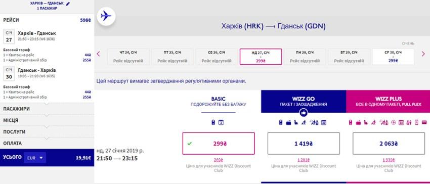 Квитки Харків - Гданськ - Харків на сайті Wizz Air