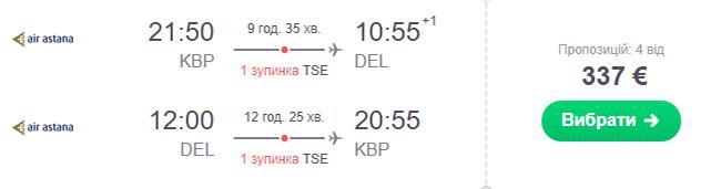 Бронювання авіаквитків Київ - Делі - Київ на сайті Skyscanner: