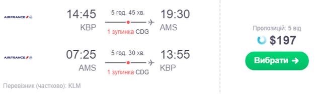 Авіаквитки з Київ - Амстердам - Київ