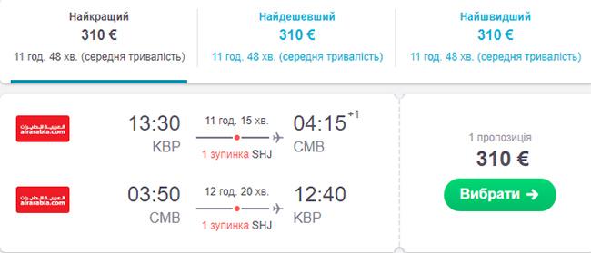 Авіаквитки Київ - Коломбо - Київ на сайті SkyScanner: