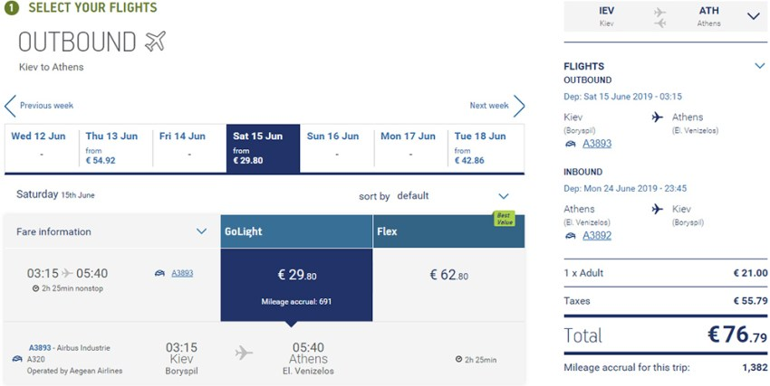 Авіаквитки Київ - Афіни - Київ на сайті Aegean Airlines
