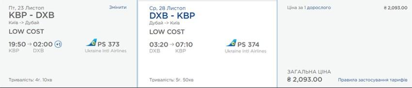 Приклад бронювання перельоту Київ - Дубай - Київ на сайті МАУ