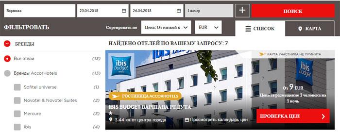 Ibis Budget Варшава - приклад бронювання