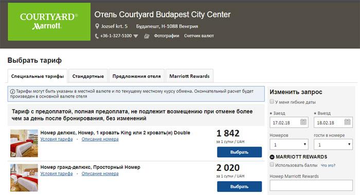 Приклад бронювання номеру у готелі Courtyard Budapest City Center зі знижкою