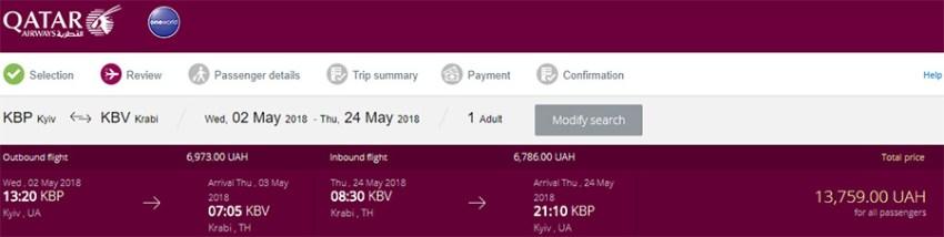 Бронювання авіаквитків Київ - Крабі - Київ на сайті Qatar Airways