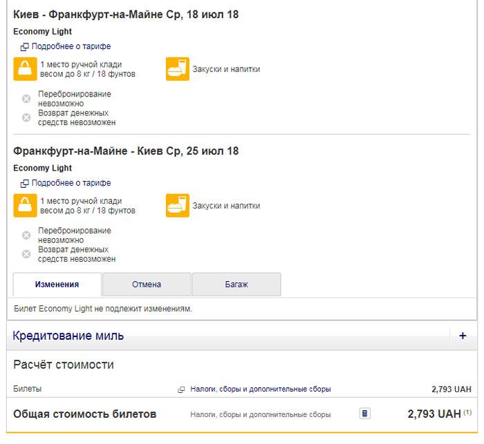 Київ - Франкфурт приклад бронювання