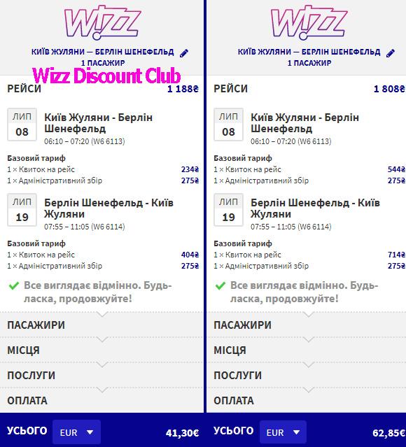 Приклад бронювання перельоту Київ - Берлін - Київ на сайті Wizz Air