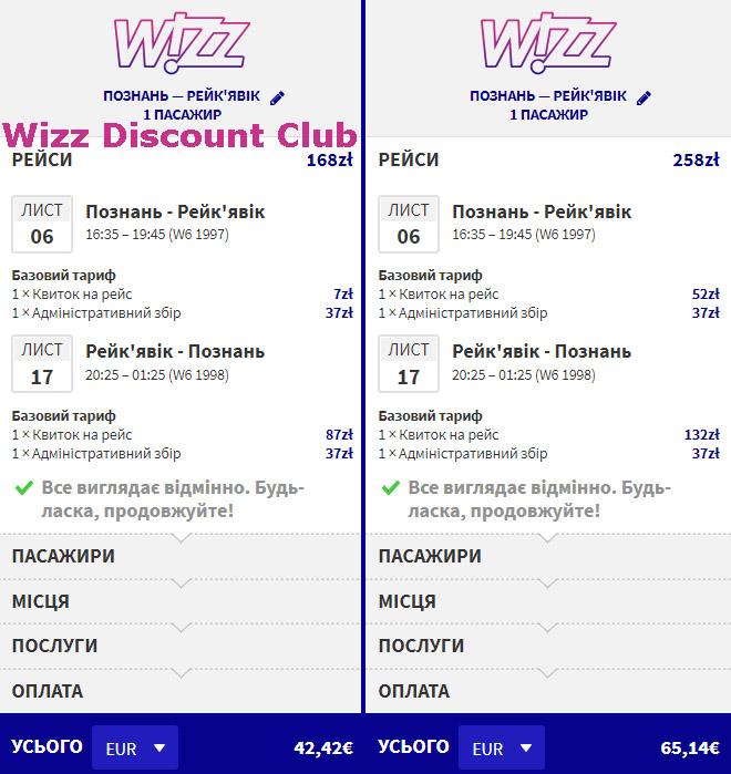 Авіаквитки Познань - Рейк'явік - Познань на сайті Wizz Air