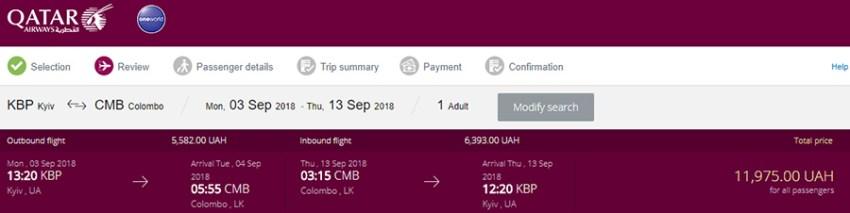 Приклад бронювання авіаквитків Київ - Коломбо - Київ на сайті Qatar Airways: