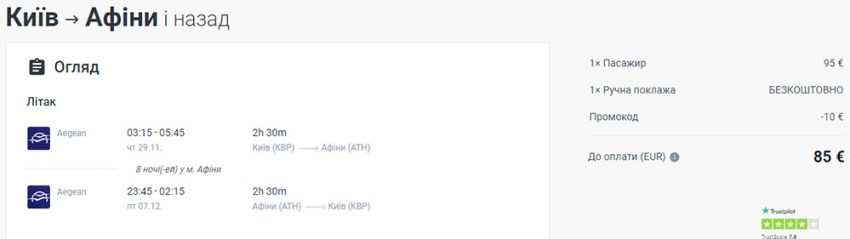 Приклад бронювання авіаквитків зі знижкою 10€ на сайті Kiwi: