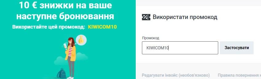 KIWICOM10 Promocode