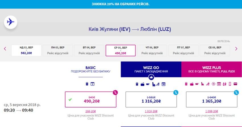 Приклад бронювання квитків Київ - Люблін зі знижкою: