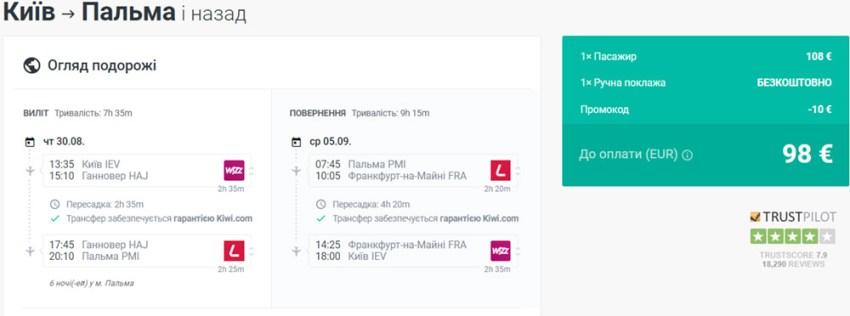 Бронювання оптимального перельоту Київ - Пальма-де-Майорка - Київ зі знижкою:
