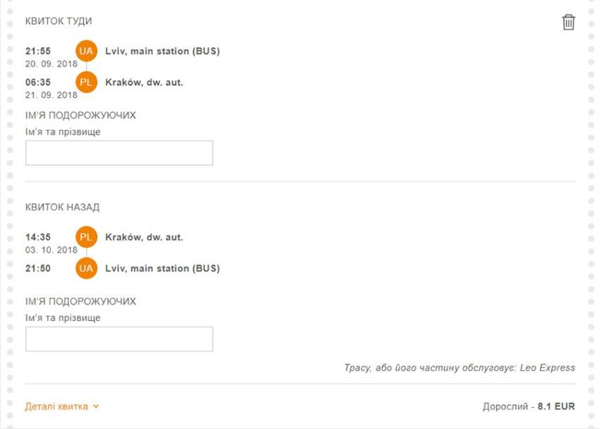 Приклад бронювання автобусних квитків Львів - Краків - Краків на сайті LEO Express: