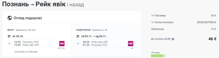Авіаквитки Познань - Рейк'явік - Познань зі знижкою по промокоду: