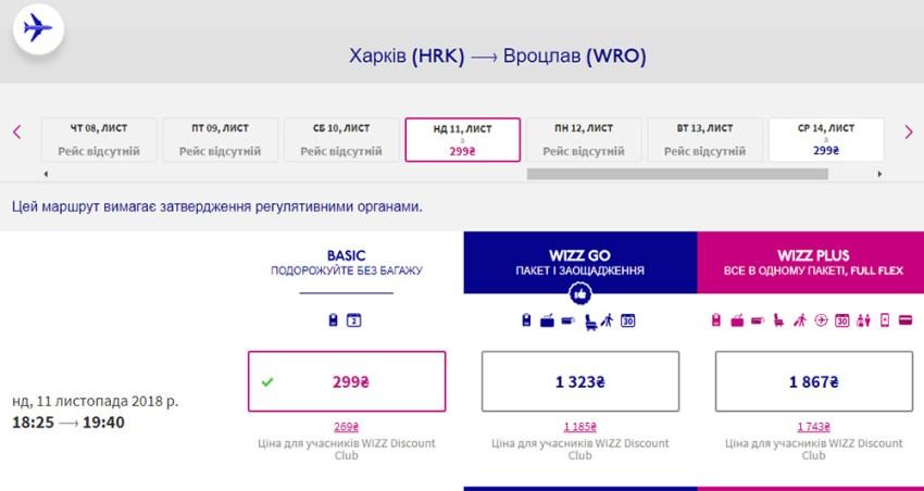 Бронювання авіаквитків Харків - Вроцлав на сайті Wizz Air