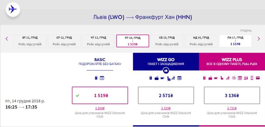 Авіаквитки Львів - Франкфурт-Ханн