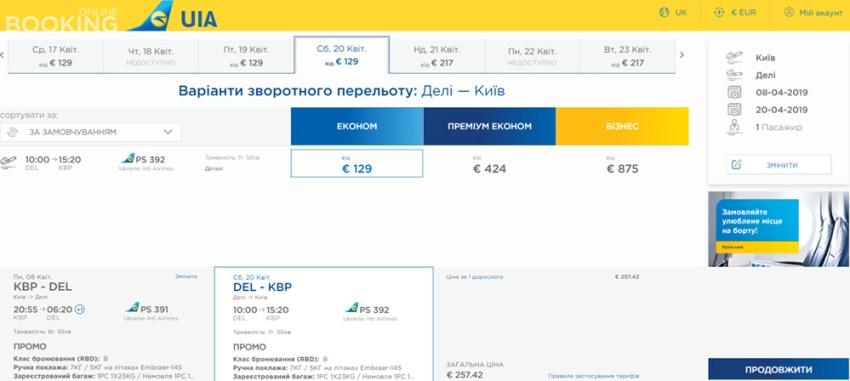 Бронювання перельоту Київ - Делі - Київ на сайті МАУ