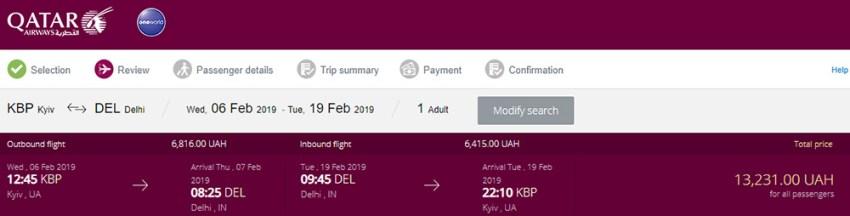 Бронювання перельоту Київ - Делі - Київ на сайті Qatar Airways: