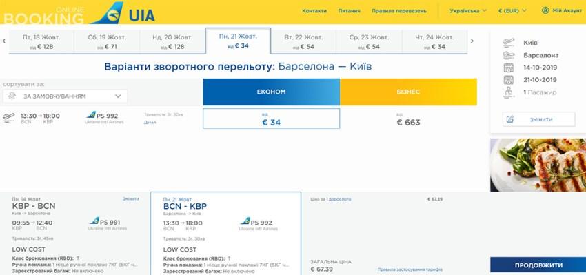 Квитки Київ - Барселона - Київ на сайті МАУ