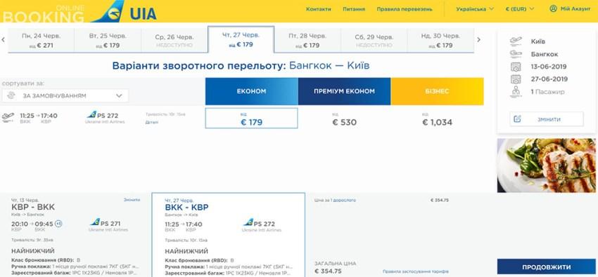 """Переліт із Києва в Бангкок """"туди-назад"""" в червні"""