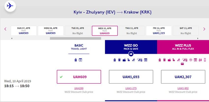 Бронювання авіаквитків Київ - Краків на сайті Wizz Air