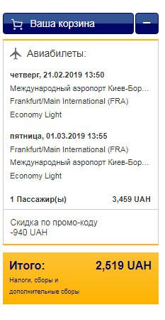 Приклад бронювання квитків з Києва у Франкфурт з застосуванням промокоду