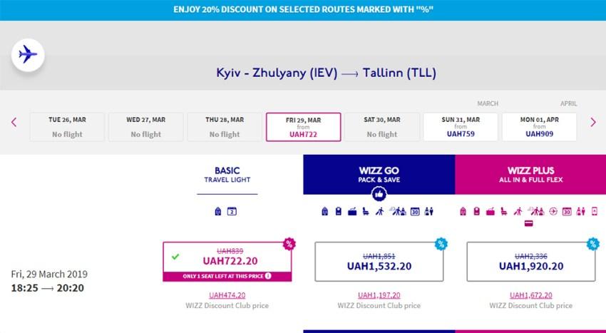 Авіаквитки Київ - Таллінн зі знижкою 20%