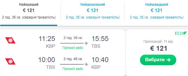 Авіаквитки Київ - Тбілісі - Київ на сайті Skyscanner