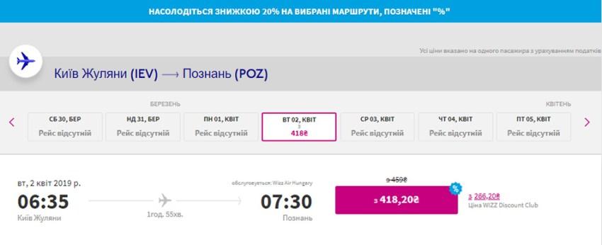 Дешеві авіаквитки Wizz Air із Києва в Познань