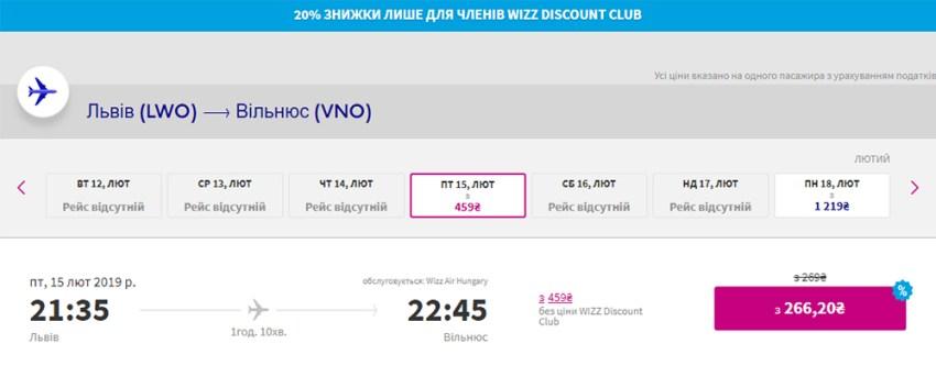 Переліт Львів - Вільнюс на сайті Wizz Air