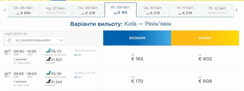 Київ - Рейк'явік, приклад бронювання квитків