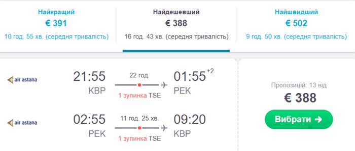 Авіаквитки Київ - Пекін - Київ на сайті Sky Scanner