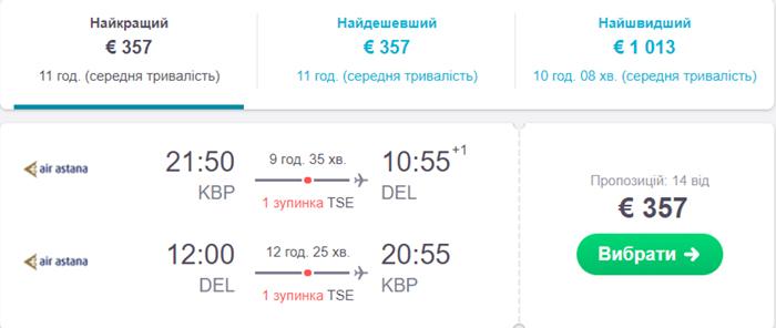 Авіаквитки Київ - Делі - Київ на сайті SkyScaner