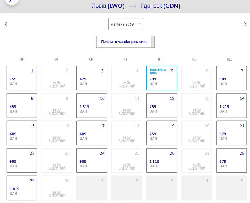 Календар цін на рейси в Гданськ
